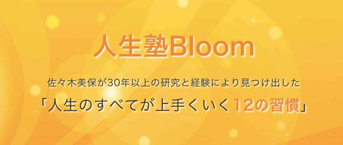 人生塾Bloom