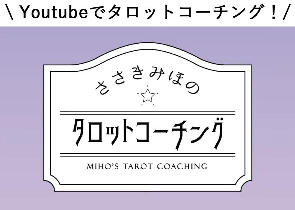 ささきみほのタロットコーチング